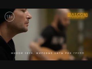 Balcon_Megalomania