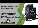 Ремонт сварочного плазмореза UPPERCUT SPT Plasmateknik AB