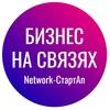 Бизнес на связях   ТРЕНИНГИ   SMM   Иваново