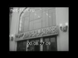 1969 год. ДКЖ, самодеятельный балет «Доктор Айболит»
