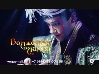 Новогодняя премьера! Волшебная лампа с 21 декабря в Vegas City Hall