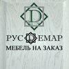 РУСДЕМАР • Мебель на заказ в Крыму