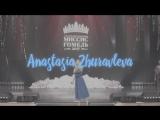 Анастасия Журавлёва (StacyQ) TEASER  (cover Anastacia - Im Outta Love)