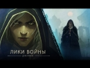 Лики войны: Джайна (в исполнении Натальи «Хелависы» О'Шей, «Мельница»)