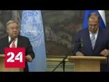 Лавров и генсек ООН обсудили ядерное разоружение КНДР и ситуацию вокруг Ирана и Сирии - Россия 24