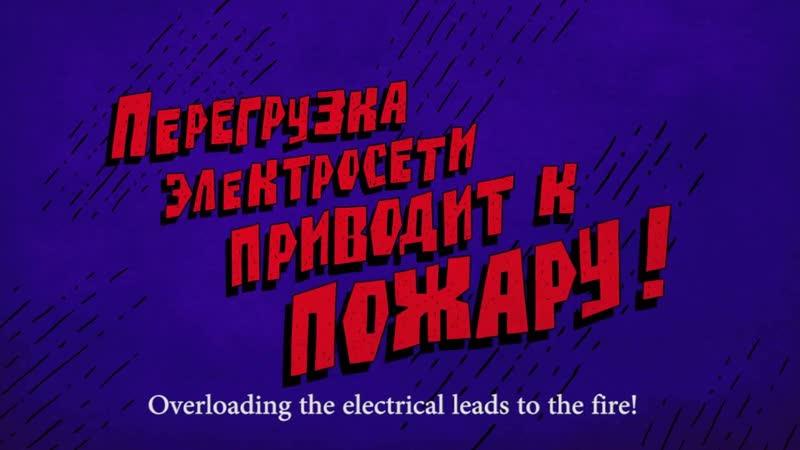 Видеоролик Перегрузка электросети