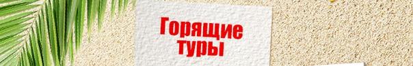 s-mgp.ru/goryashchie-tury