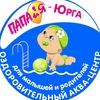 """Детский бассейн """"ПАПАйЯ""""-Юрга"""