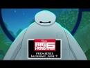 Город героев: Сериал  Big Hero 6 The Series.1 сезон.Тизер (2018)  [1080p]