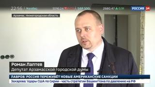 Новости на Россия 24 • Отобрать жилье в пользу государства: кто мстит арзамасскому депутату Лаптеву?