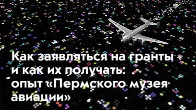 Как заявляться на гранты и как их получать: опыт «Пермского музея авиации»