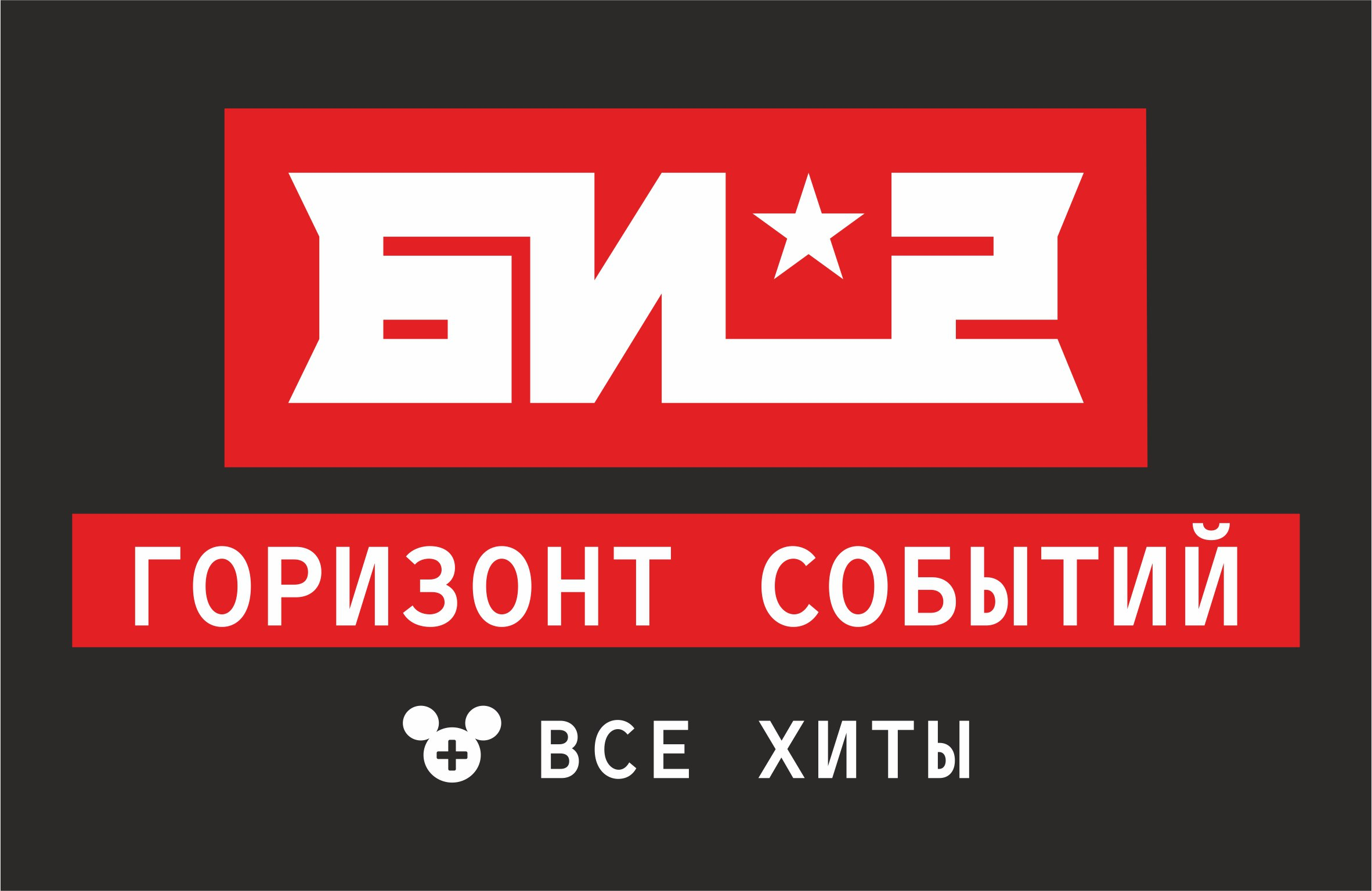 "БИ-2 ""Горизонт событий"""