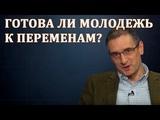 Сергей Медведев - Готова ли молодежь к переменам Радио Свобода 15.11.17