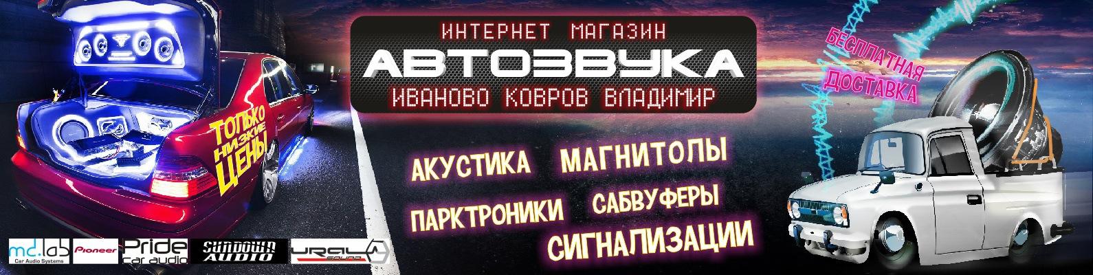 обращали магазины автомузыке в иваново песни Александра Барыкина