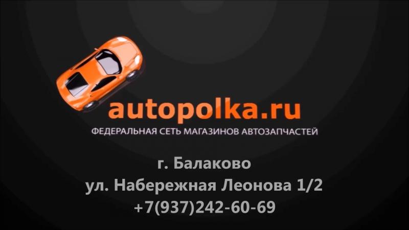 АВТОПОЛКА г. Балаково
