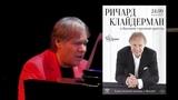 Ричард Клайдерман