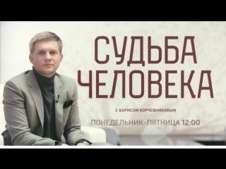 Судьба человека с Борисом Корчевниковым | 21.09.2018