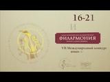 Открытие VII Международного конкурса юных вокалистов Елены Образцовой (Санкт-Петербург, 16-21.07.18)