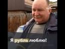 я рубль люблю