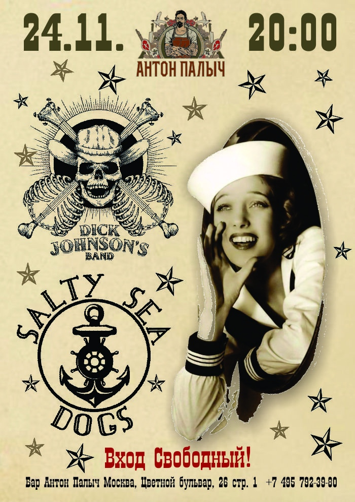 24.11 Salty Sea Dogs и Dick Johns's Band в баре Антон Палыч!