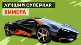 Химера - Лучший суперкар за 700 тысяч евро!