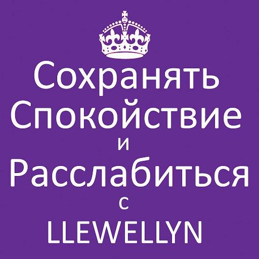 Llewellyn альбом Cохранять Cпокойствие и Pасслабиться с Llewellyn