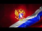 Презентация состава сборной России на Олимпийские игры