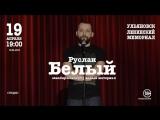 Руслан Белый l Ульяновск l 19 апреля 2018г.