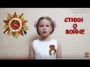 Стихи о войне на День победы 9 мая 22 июня 1941 г Степан Кадашников «Ветер войны» читают дети и школьники про войну на конкурс