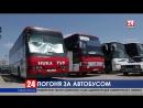Погоня! Туристке из Питера пришлось преследовать автобус, в котором остался её слепой 11-летний сын