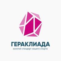 ГЕРАКЛИАДА - 2019 | Фестиваль спорта