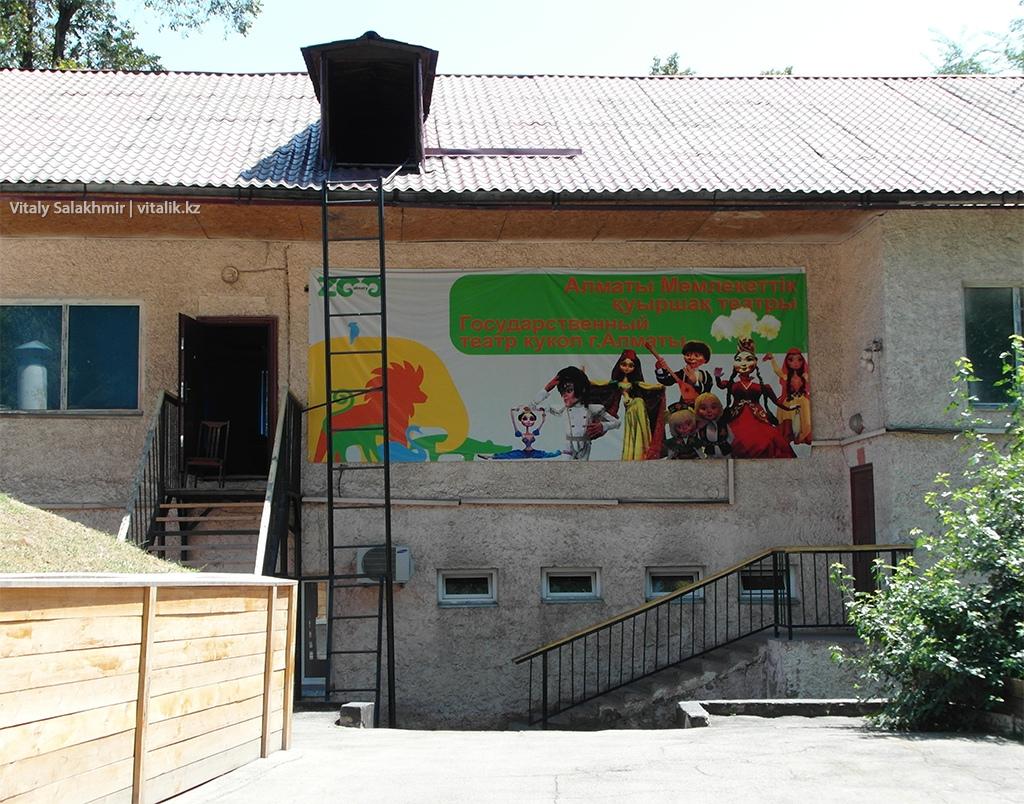 Театр кукол в зоопарке Алматы 2018