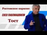 Павлиашвили Сосо - Тост (караоке)