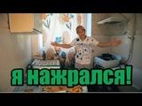 Бомж обед на троих за 3 рубля. По 1 рублю на каждого!! Я наелся!