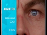 АВИАТОР на канале РЕГИОН 67