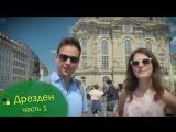 Дрезден - часть первая