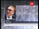 Билборд Гарика Сукачева в центре Мурманска заставили снять люди, представившиеся сотрудниками силовых структур