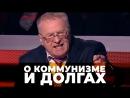 Владимир Жириновский о последствиях коммунизма, Мексике, прощённых долгах.