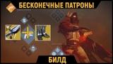 Destiny 2. БИЛД БЕСКОНЕЧНЫЕ ПАТРОНЫ. Охотник, Стрелок
