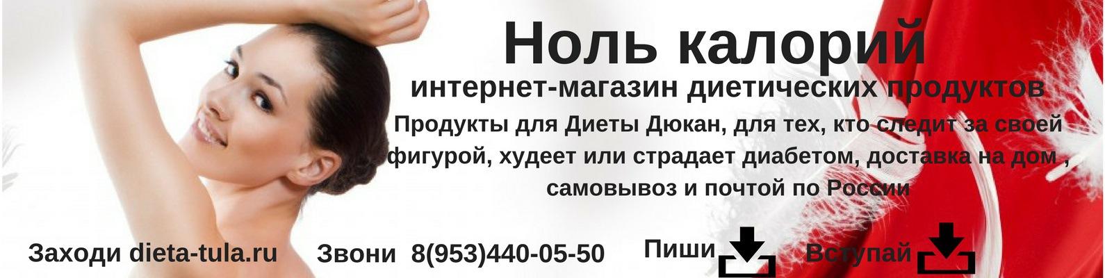 Диета дюкана с доставкой на дом москва