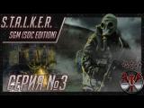 S.T.A.L.K.E.R. SGM (SoC edition) ч.3