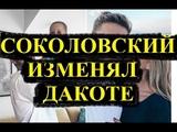 Бузова, Кожевникова, Казанова поддержали Риту Дакоту