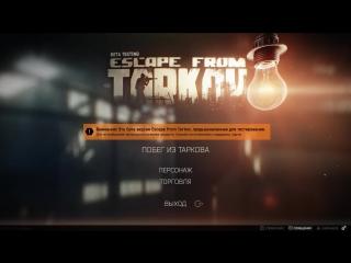 Нон-Стоп с Тейн игра третья #EscapeFromTarkov