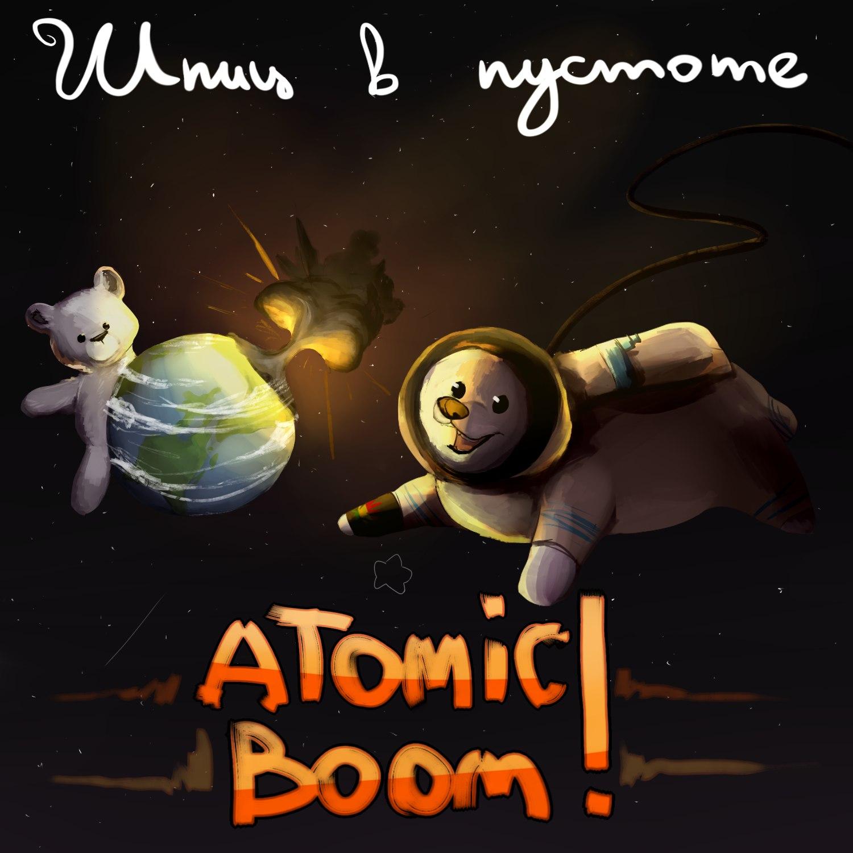 Шпиц в пустоте - Atomic Boom!