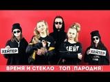 Время и Стекло - ТОП 2si - ДИСС на ХЕЙТЕРОВ (ПАРОДИЯ)