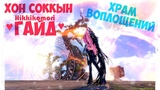 Храм воплощений - ГАЙД - Хон Соккын (Мастер Хон - Master Hong Warlock Ice build guide) - Blade&ampSoul
