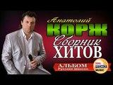 Анатолий Корж - Сборник хитов