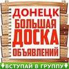 Типичный Донецк Бесплатные Объявления ДНР ЛНР