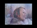 Лена Василёк и Белый День - Закружился Снег Шальной ( 2012 )