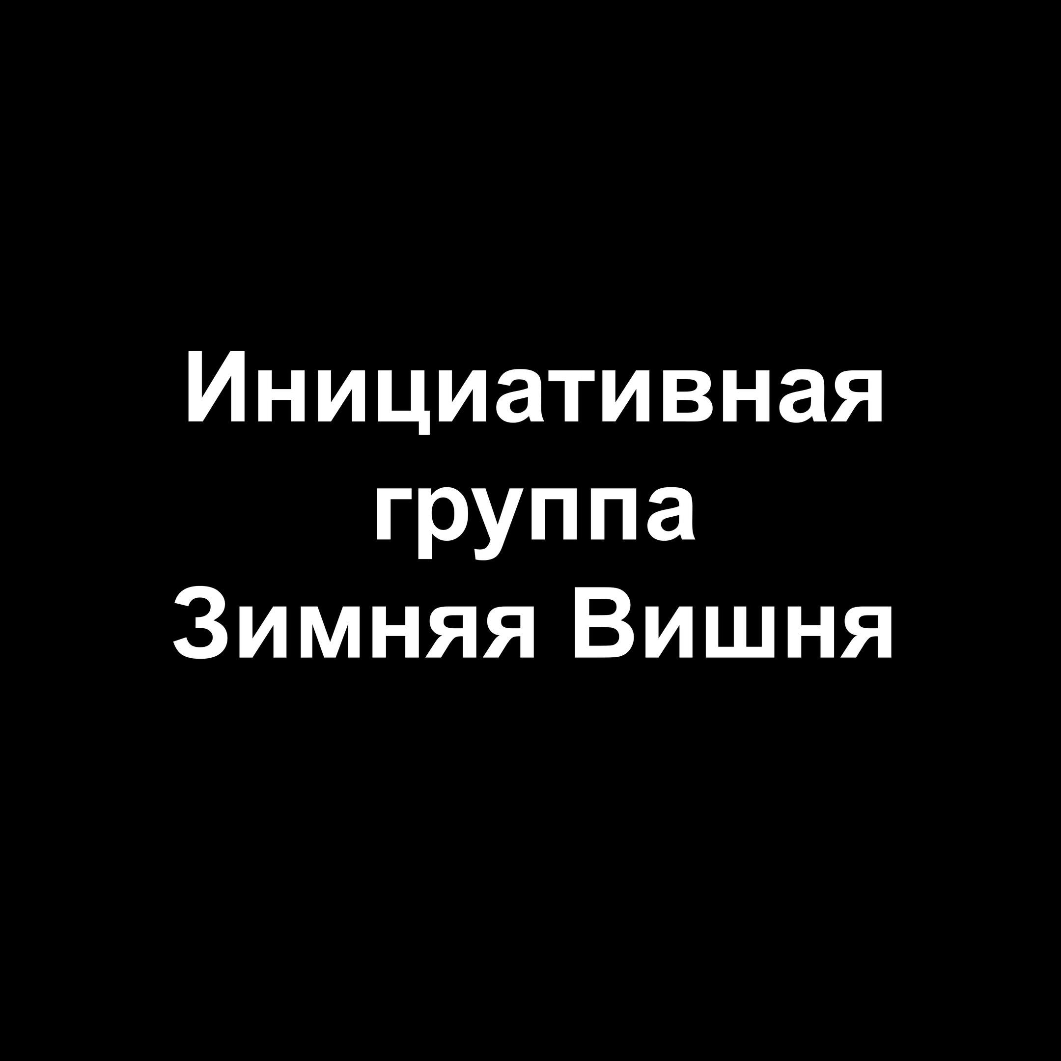 Поиск пропавших в Кемерово